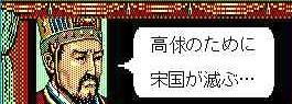 水滸伝天命の誓い