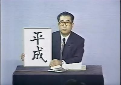 平成の元号発表の様子