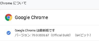 Googlechromeのバージョンを調べる方法