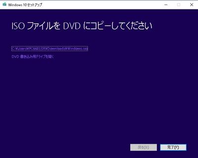 WINDOWS10インストールディスク作成