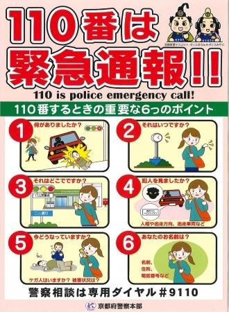 110番は緊急通報!!