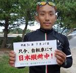 只今、自転車にて日本縦断中!