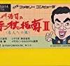 谷川浩二の将棋指南3