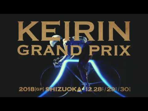 2018競輪グランプリ