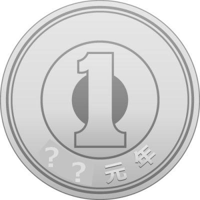 新元号の1円硬貨