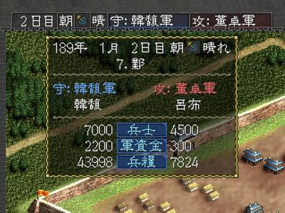 三国志3(プレイステーション)
