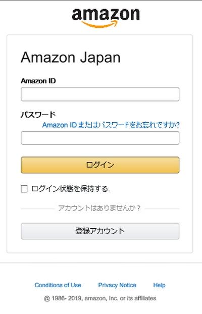 amazon偽サイトのログイン画面