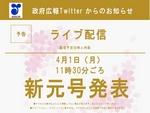 新元号ライブ配信