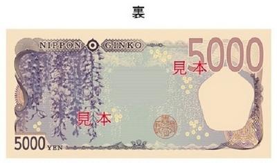 新五千円券裏