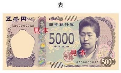新五千円券表