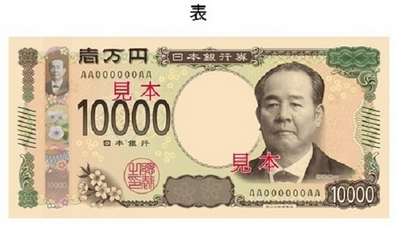 新一万円券表
