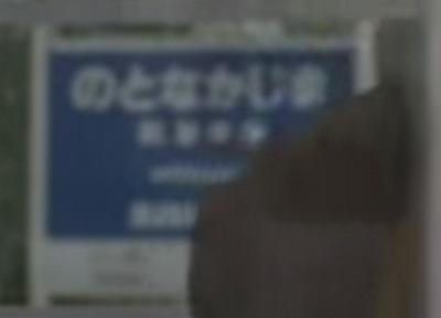 BOSSCMの能登中島駅