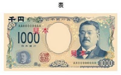 新千円券表