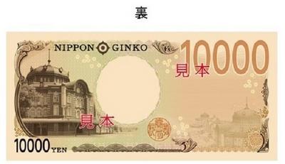 新一万円券裏