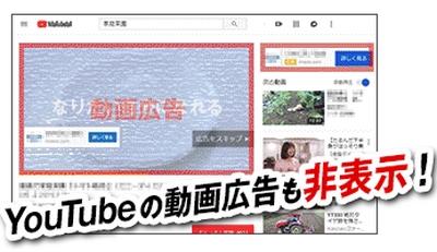Youtubeの広告表示させない