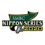 2020年日本シリーズ