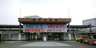 静岡競輪場