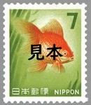 7円金魚切手
