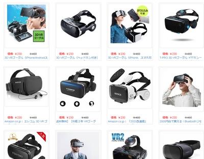 VRゴーグルがたった230円で販売されている詐欺通販サイト